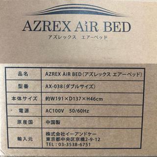 AZREXエアーベッド ダブルサイズ(ダブルベッド)