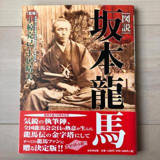 図説 坂本龍馬(人文/社会)