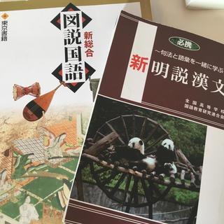 トウキョウショセキ(東京書籍)の図説国語、新名説漢文の2つセット(参考書)