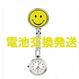 大特価!電池交換有 ナースウォッチ スマイルマーク 時計(腕時計)