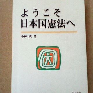 ようこそ日本国憲法へ(人文/社会)