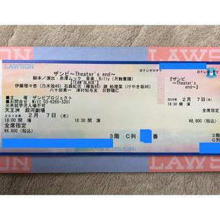 ノギザカフォーティーシックス(乃木坂46)の舞台ザンビ(ブラック)2/7初日1枚(演劇)