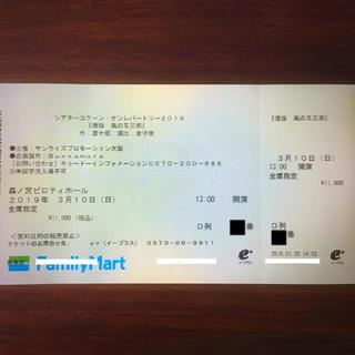 風の又三郎 大阪公演 3/10 昼公演 1枚(演劇)