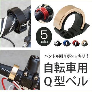 全5色☆自転車 ゴールド ベル 金 アラーム Q型 おしゃれ アルミ かわいい(パーツ)