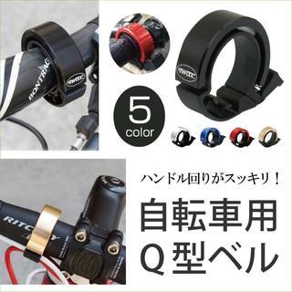 全5色☆自転車 ブラック ベル 黒 アラーム Q型 かわいい おしゃれ.アルミ(パーツ)