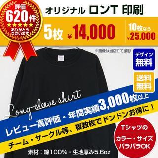 オリジナル ロンT オーダーTシャツ 5枚~(Tシャツ/カットソー(七分/長袖))
