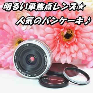 オリンパス(OLYMPUS)の★明るい単焦点★OLYMPUS オリンパス M.ZUIKO 17mm F2.8(レンズ(単焦点))