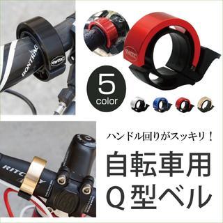 全5色☆自転車 レッド ベル 赤 アラーム Q型 かわいい おしゃれ.アルミ(パーツ)
