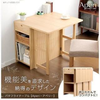 バタフライテーブル【Aperi-アペリ-】(幅75cmタイプ)単品(コーヒーテーブル/サイドテーブル)