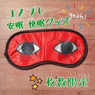 アイマスクコスプレ仮装銀魂小物沖田総悟眼帯ハロウィーン忘年会(衣装)