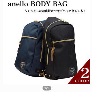 アネロ(anello)の【新品】anelloボディバッグ(ボディバッグ/ウエストポーチ)