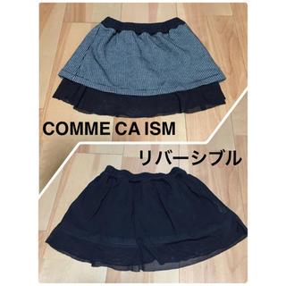 コムサイズム(COMME CA ISM)のCOMME CA ISM リバーシブル スカート 80cm(スカート)