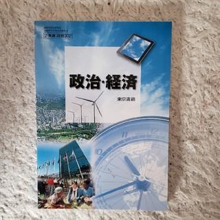 トウキョウショセキ(東京書籍)の教科書 東京書籍 政治・経済(参考書)