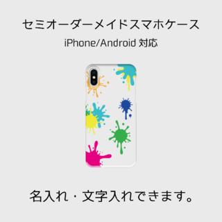 【送料無料】ペンキデザインのスマホケース【オリジナルデザイン】(スマホケース)