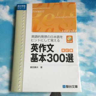 学研 - 英作文基本300選 英語的発想の日本語をヒントにして覚える