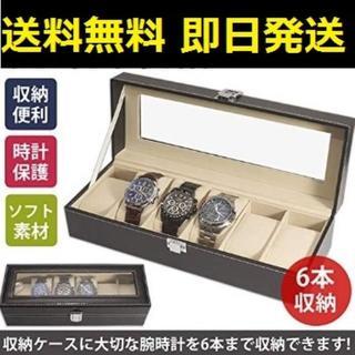 ★即日発送★ 腕時計 収納ケース 6本 レザー調 ロック付(腕時計)
