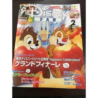 ディズニー(Disney)のディズニーファン 2月号 抜き取りなし(アート/エンタメ/ホビー)