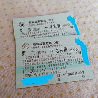 ジェイアール(JR)の東京〜名古屋 新幹線指定席回数券 2枚(鉄道乗車券)