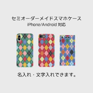 【送料無料】カラフルなアーガイル柄のスマホケース【オリジナルデザイン】(スマホケース)