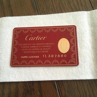 カルティエ(Cartier)のカルティエ 保証カード(腕時計)