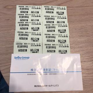 西武電鉄 西武バス 優待乗車券10枚(鉄道乗車券)