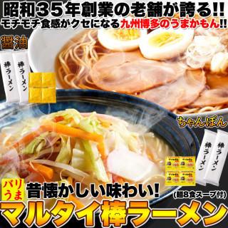 バリうま! 昔懐かしい味わい! マルタイ棒 ラーメン 8食 スープ付き 九州博多(麺類)