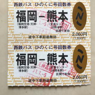 福岡-熊本 高速バス 往復券(その他)