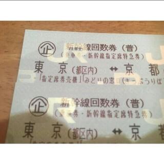 ジェイアール(JR)の新幹線回数券 東京⇔京都 乗車券 指定席特急券 2019.2.28まで有効!(鉄道乗車券)