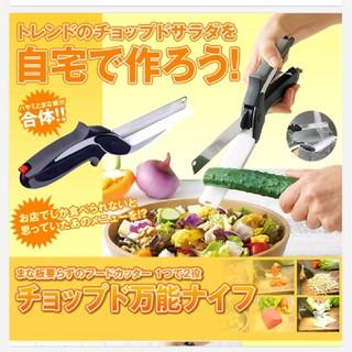 チョップドサラダ包丁(調理道具/製菓道具)