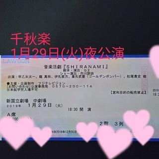 音楽活劇 SHIRANAMI 1月29日夜公演 千秋楽(演劇)
