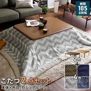通年使える家具調こたつ 2段階調節継ぎ脚 カジュアルシック4色 選べる2点セット(こたつ)