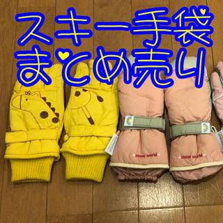 スキー手袋 2組 まとめ売り(ウエア)