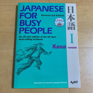 JAPANESE FOR BUSY PEOPLE KANA VERSION(参考書)