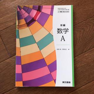 トウキョウショセキ(東京書籍)の東京書籍 新編 数学A 教科書(参考書)
