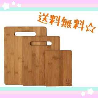 【今だけ特価】まな板 3点セット 竹製 カッティングボード