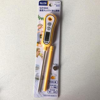 タニタ(TANITA)のタニタ 温度計 新品未使用未開封品(調理道具/製菓道具)