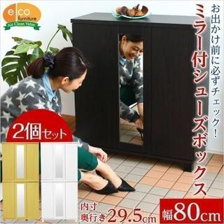 ミラー付きシューズボックス【幅80cm】(下駄箱・玄関収納)2個セット(玄関収納)