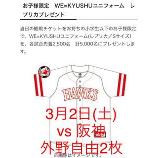 ホークス チケット 3/2 (土) 外野自由 2枚(野球)