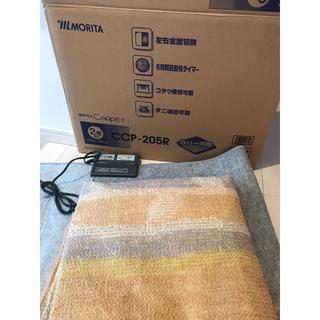 MORITA 電気カーペット  カバー付(ホットカーペット)