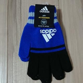 アディダス(adidas)のアディダス キッズ 手袋 【新品送料込み】(手袋)
