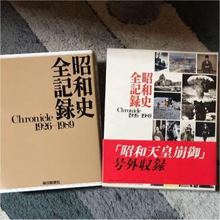 昭和史全記録 : Chronicle 1926-1989(人文/社会)