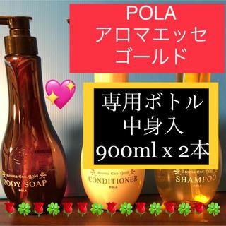 ポーラ(POLA)の☆ POLA アロマエッセゴールド 専用ボトル 中身入 900ml 2本(シャンプー)