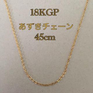 18KGP 刻印有り あずきネックレス 45cm 18金 メッキ(ネックレス)