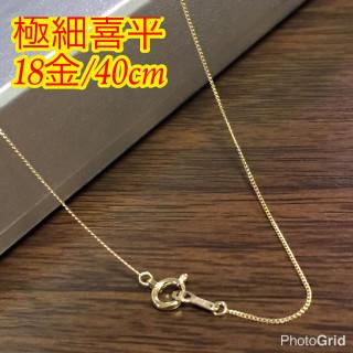 《最高品質18金 刻印あり》40cm K18 華奢 喜平チェーン(ネックレス)