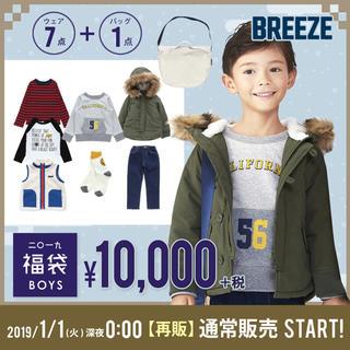 ブリーズ(BREEZE)の新品未使用★BREEZE 2019年福袋 サイズ100(その他)
