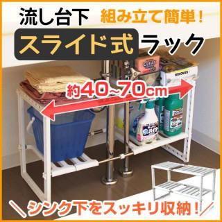伸縮棚 棚 シンク下 収納 シンク下伸縮棚 キッチン収納 キッチン収納棚(収納/キッチン雑貨)