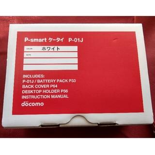 エヌティティドコモ(NTTdocomo)の【simロック解除済】P-smartケータイP-01J ホワイト白(携帯電話本体)