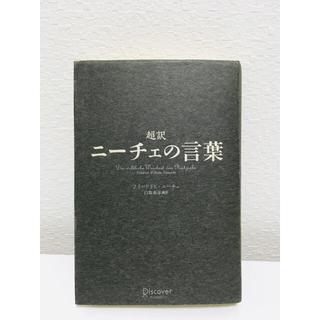 「超訳ニーチェの言葉」(人文/社会)