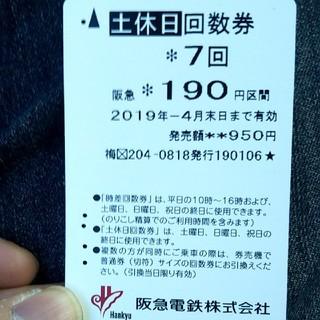 阪急 190円区間 土休日回数券 3回分(鉄道乗車券)