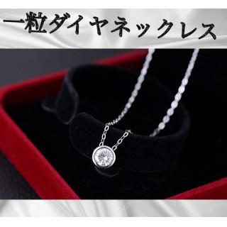 1粒ダイヤ シルバー925 大人気 有名人も愛用 デザイン(ネックレス)